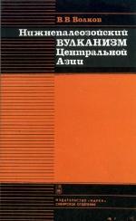 Труды института геологии и геофизики. Выпуск 660. Нижнепалеозойский вулканизм Центральной Азии