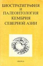 Труды института геологии и геофизики. Выпуск 669. Биостратиграфия и палеонтология кембрия Северной Азии
