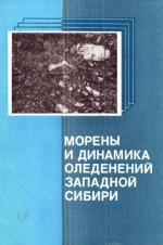 Труды института геологии и геофизики. Выпуск 672. Морены и динамика оледенений Западной Сибири