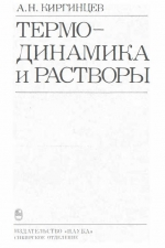 Труды института геологии и геофизики. Выпуск 678. Термодинамика и растворы