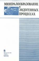 Труды института геологии и геофизики. Выпуск 679. Минералообразование в эндогенных процессах
