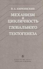 Труды института геологии и геофизики. Выпуск 682. Механизм и цикличность глобального тектогенеза