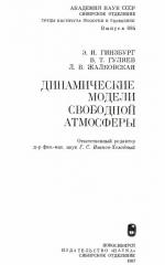Труды института геологии и геофизики. Выпуск 684. Динамические модели свободной атмосферы