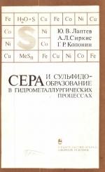 Труды института геологии и геофизики. Выпуск 687. Сера и сульфидообразование в гидрометаллургических процессах