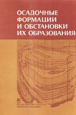 Труды института геологии и геофизики. Выпуск 692. Осадочные формации и обстановки их образования