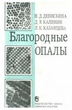 Труды института геологии и геофизики. Выпуск 693. Благородные опалы (природные и синтетические)