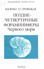 Труды института геологии и геофизики. Выпуск 694. Позднечетвертичные фораминиферы Чёрного моря