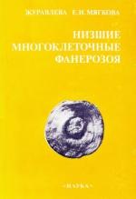 Труды Института геологии и геофизики. Выпуск 695. Низшие многоклеточные фанерозоя