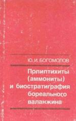 Труды института геологии и геофизики. Выпуск 696. Полиптихиты (аммониты) и биостратиграфия бореального валанжина