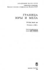 Труды института геологии и геофизики. Выпуск 699. Граница юры и мела