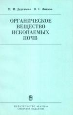 Труды института геологии и геофизики. Выпуск 702. Органическое вещество ископаемых почв