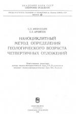 Труды института геологии и геофизики. Выпуск 703. Наноциклитный метод определения геологического возраста четвертичных отложений