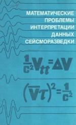 Труды института геологии и геофизики. Выпуск 704. Математические проблемы интерпретации данных сейсморазведки