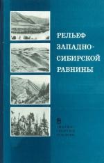 Труды института геологии и геофизики. Выпуск 719. Рельеф Западно-Сибирской равнины