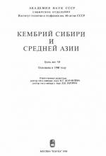Труды института геологии и геофизики. Выпуск 720. Кембрий Сибири и Средней Азии