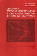 Труды института геологии и геофизики. Выпуск 721. Динамика тепло- и массообмена в ортомагматических флюидных системах