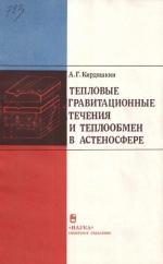 Труды института геологии и геофизики. Выпуск 723. Тепловые гравитационные течения и теплообмен в астеносфере