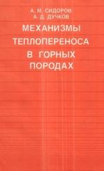Труды института геологии и геофизики. Выпуск 726. Механизмы теплопереноса в горных породах