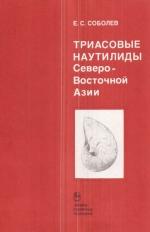 Труды института геологии и геофизики. Выпуск 727. Триасовые наутилиды Северо-Восточной Азии