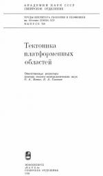 Труды института геологии и геофизики. Выпуск 728. Тектоника платформенных областей