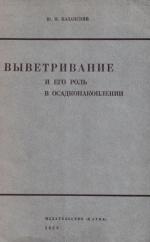 Труды института геологии и геофизики. Выпуск 73. Выветривание и его роль в осадконакоплении