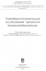 Труды института геологии и геофизики. Выпуск 733. Термобарогеохимические исследования процессов минералообразования