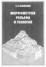 Труды института геологии и геофизики. Выпуск 736. Морфометрия рельефа и геология