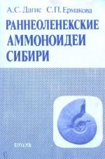Труды института геологии и геофизики. Выпуск 737. Раннеоленекские аммоноидеи Сибири