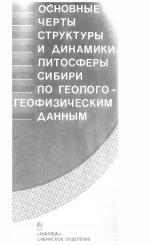 Труды института геологии и геофизики. Выпуск 738. Основные черты структуры и динамики литосферы Сибири по геолого-геофизическим данным