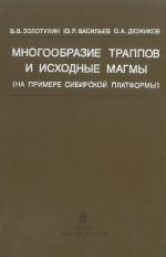 Труды института геологии и геофизики. Выпуск 739. Многообразие траппов и исходные магмы (на примере Сибирской платформы)