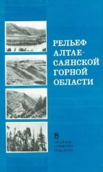 Труды института геологии и геофизики. Выпуск 746. Рельеф Алтае-Саянской горной области