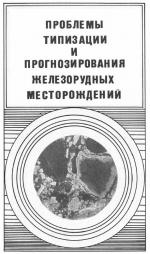 Труды института геологии и геофизики. Выпуск 748. Проблемы типизации и прогнозирования железорудных месторождений