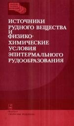 Труды института геологии и геофизики. Выпуск 749. Источники рудного вещества и физико-химические условия эпитермального рудообразования