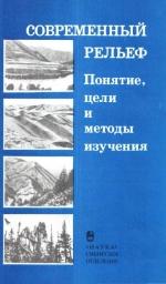 Труды института геологии и геофизики. Выпуск 753. Современный рельеф. Понятие, цели и методы изучения