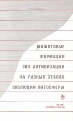 Труды института геологии и геофизики. Выпуск 754. Мафитовые формации зон активизации на разных этапах эволюции литосферы