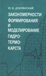 Труды института геологии и геофизики. Выпуск 756. Закономерности формирования и моделирование гидротермокарста