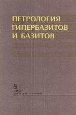 Труды института геологии и геофизики. Выпуск 758. Петрология гипербазитов и базитов