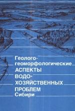 Труды института геологии и геофизики. Выпуск 759. Геолого-геоморфологические аспекты водохозяйственных проблем Сибири