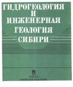 Труды института геологии и геофизики. Выпуск 760. Гидрогеология и инженерная геология Сибири