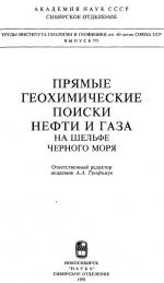 Труды института геологии и геофизики. Выпуск 771. Прямые геохимические поиски нефти и газа на шельфе Черного моря