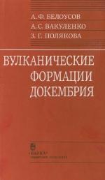 Труды института геологии и геофизики. Выпуск 772. Вулканические формации докембрия