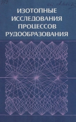 Труды института геологии и геофизики. Выпуск 773. Изотопные исследования процессов рудообразования