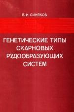 Труды института геологии и геофизики. Выпуск 774. Генетические типы скарновых рудообразующих систем