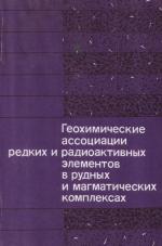 Труды института геологии и геофизики. Выпуск 778. Геохимические ассоциации редких и радиоактивных элементов в рудных и магматических комплексах