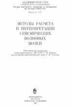 Труды института геологии и геофизики. Выпуск 779. Методы расчета и интерпретации сейсмических волновых полей