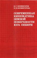 Труды института геологии и геофизики. Выпуск 780. Современная кинематика земной поверхности юга Сибири