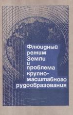 Труды института геологии и геофизики. Выпуск 781. Флюидный режим Земли и проблема крупномасштабного рудообразования (на примере халькофильных металлов)