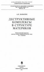 Труды института геологии и геофизики. Выпуск 785. Деструктивные комплексы в структуре материков