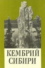 Труды института геологии и геофизики. Выпуск 788. Кембрий Сибири