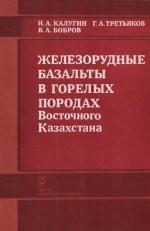 Труды института геологии и геофизики. Выпуск 792. Железорудные базальты в горелых породах Восточного Казахстана